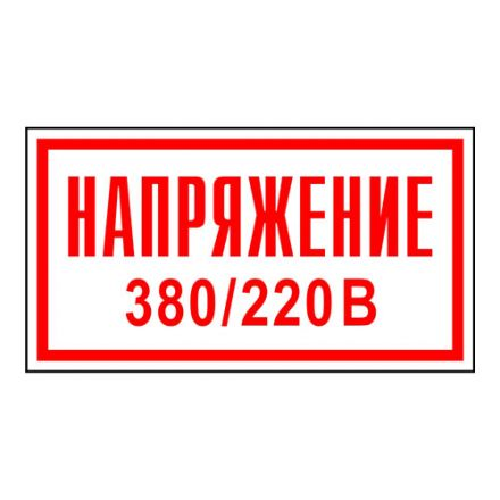 S-12 Напряжение 380/220 В (240*130) с/к